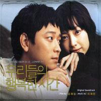 우리들의 행복한 시간 앨범정보
