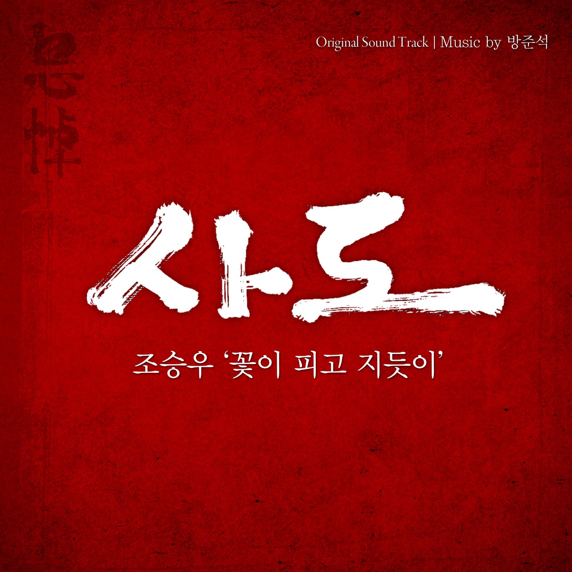 사도 OST 앨범정보