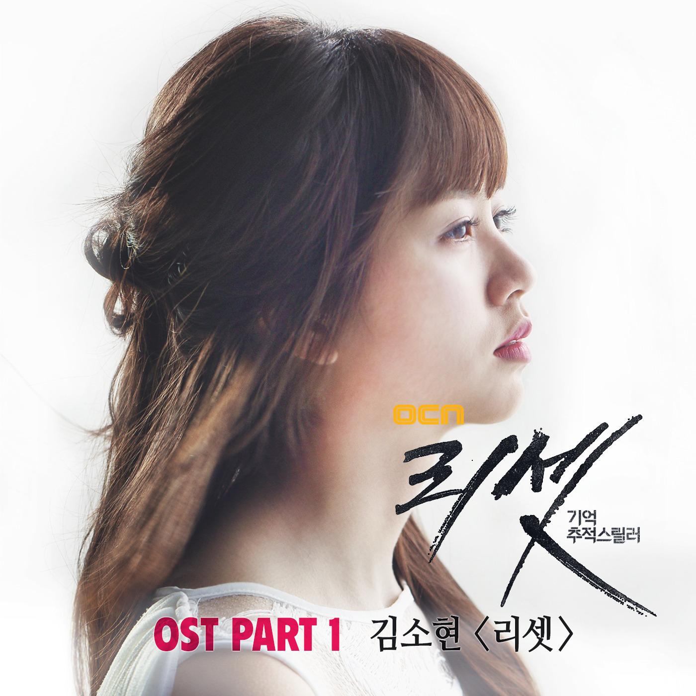 리셋 OST Part 1 (OCN 일요드라마) 앨범정보