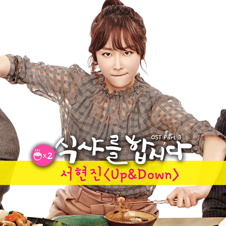 식샤를 합시다2 OST Part 3 (tvN 월화드라마) 앨범정보